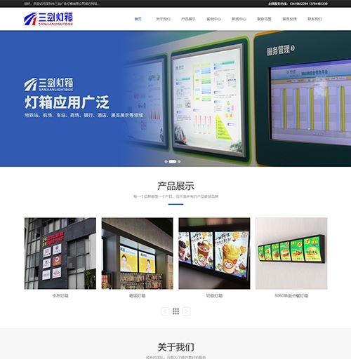宝安松岗三剑广告灯箱公司乐动体育网站