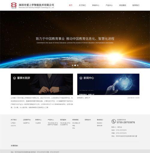 深圳市爱上学智能技术有限公司