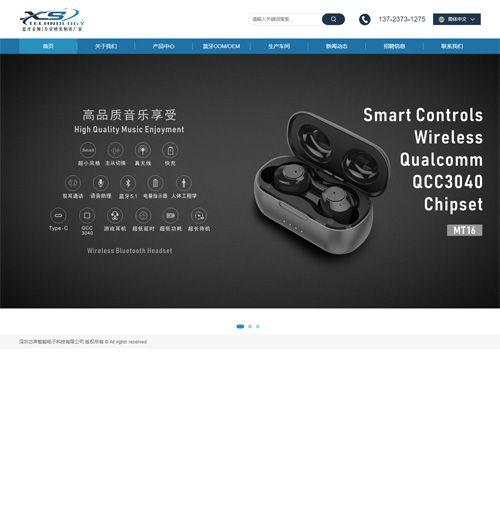 宝安石岩芯声智能电子公司乐动体育网站