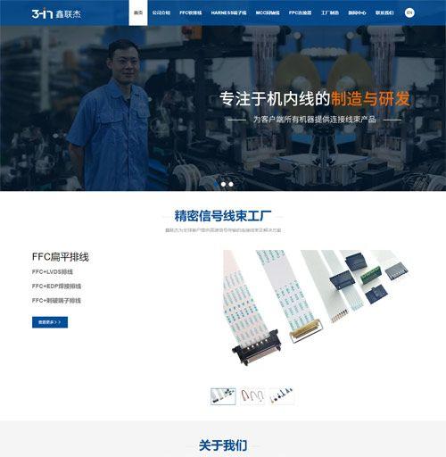 宝安松岗鑫联杰电子公司乐动体育网站