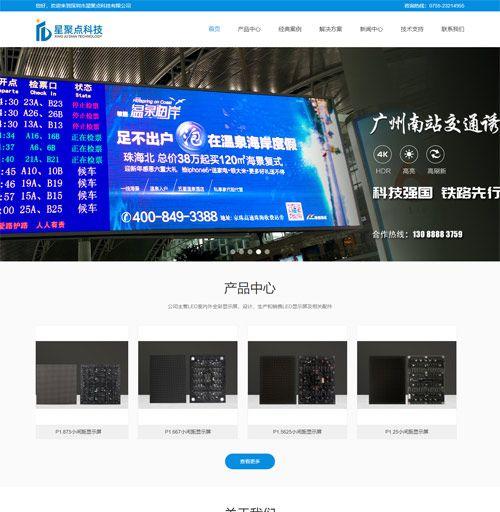 宝安西乡星聚点科技公司乐动体育网站