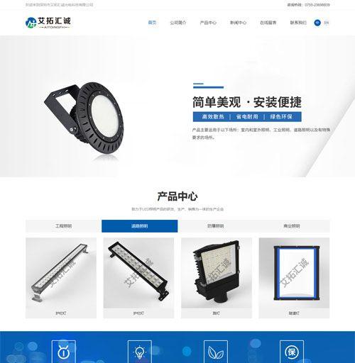 深圳光明艾拓汇诚光电乐动体育网站