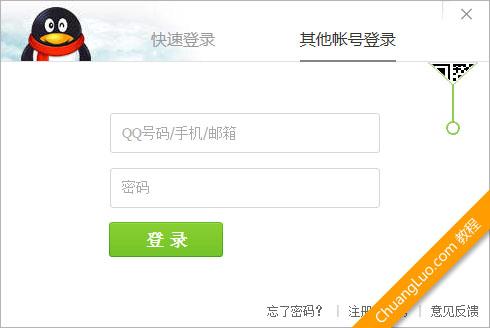 登陆QQ客服在线状态管理系统