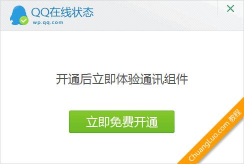 开通并使用QQ通讯组件