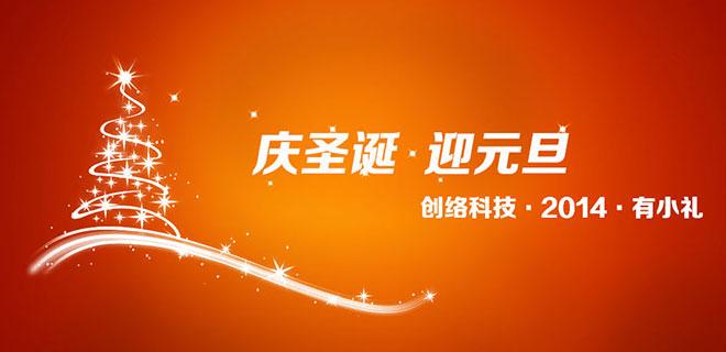 圣诞元旦双节期间建乐动体育网站优惠活动说明