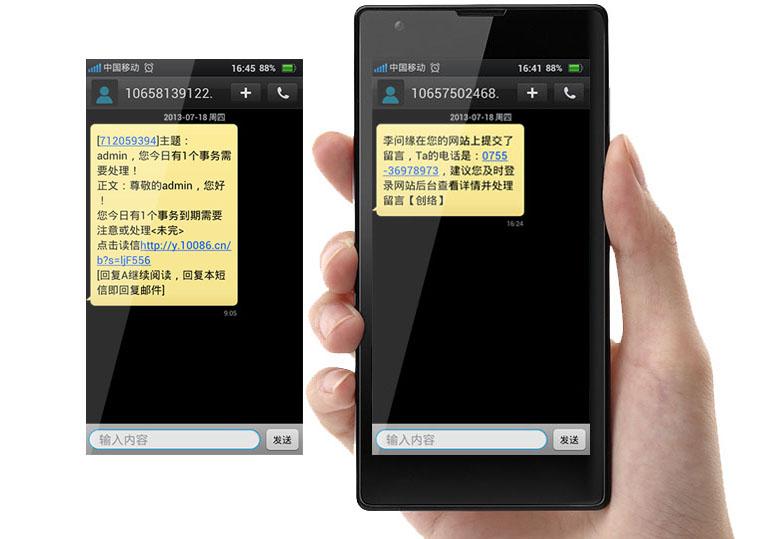 乐动体育网站有新留言时邮件或短信提醒功能效果演示