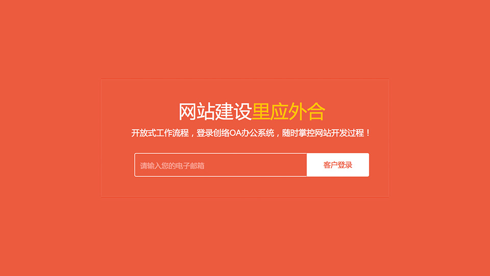 输入手机号码查看乐动体育网站项目实时开发进度