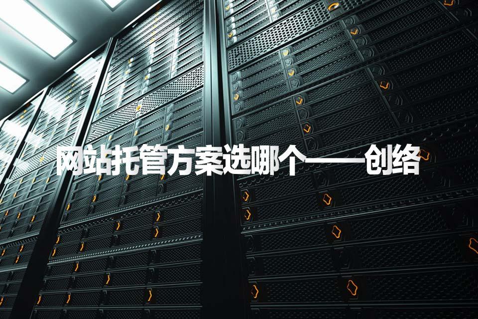 企业做乐动体育网站后选择云服务器好还是云虚拟主机好