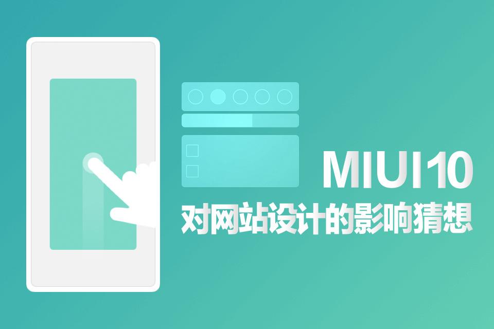MIUI10是否会影响国内乐动体育网站设计发展方向