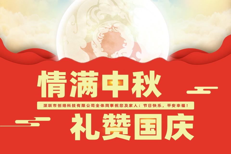 2019年创络科技关于中秋节放假通知