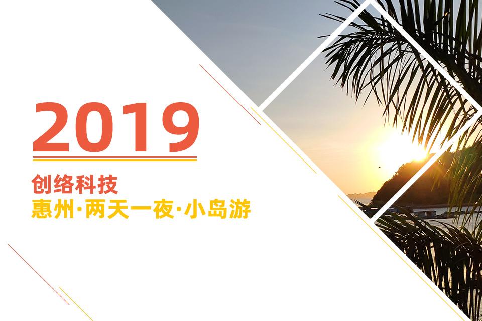 创络2019年秋游:惠州两天一夜小岛游