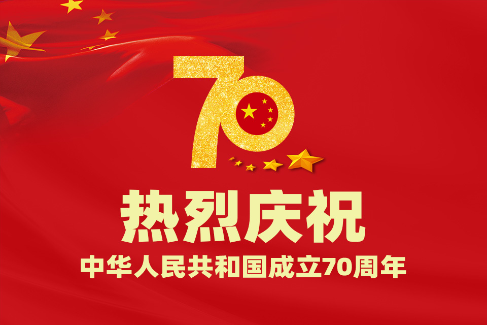 创络科技关于新中国成立70周年国庆放假通知