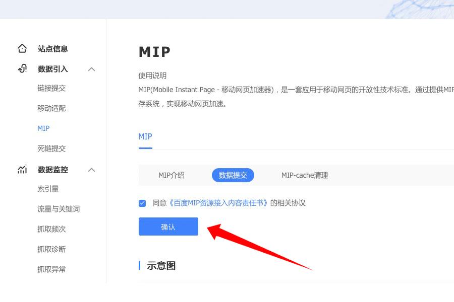 近期乐动体育网站新增URL推送到MIP失败的说明