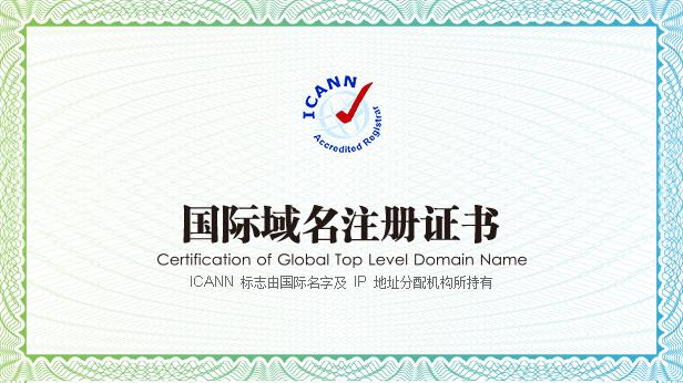 域名实名认证