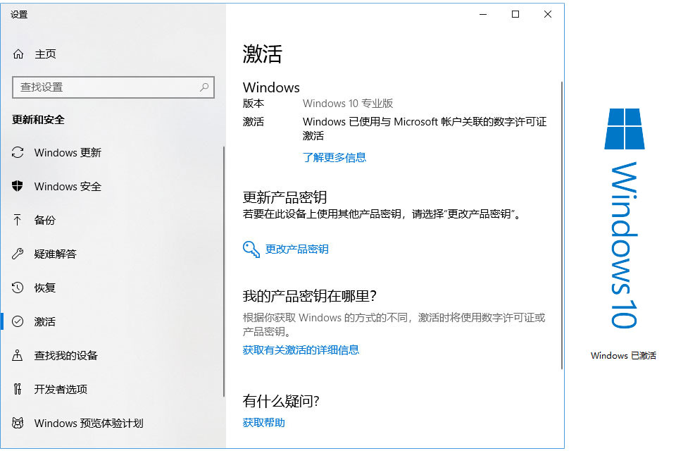 Windows 10已激活